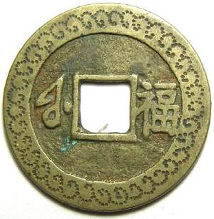 Coins Of China The Ch Ing Dynasty