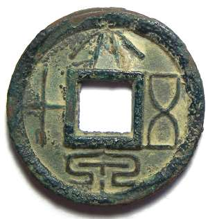 coins of ancient China - 255 BC to AD 221